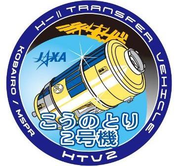 Logo misji HTV-2 / Credits - JAXA