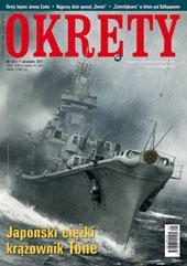 Specjalistyczny magazyn Okręty / Credits: OW Kagero
