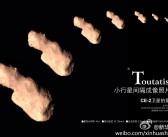 Chińska misja do asteroid