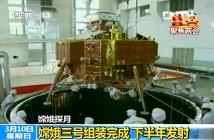 Lądownik i łazik misji Chang'e 3 podczas testów / Credits: CNSA