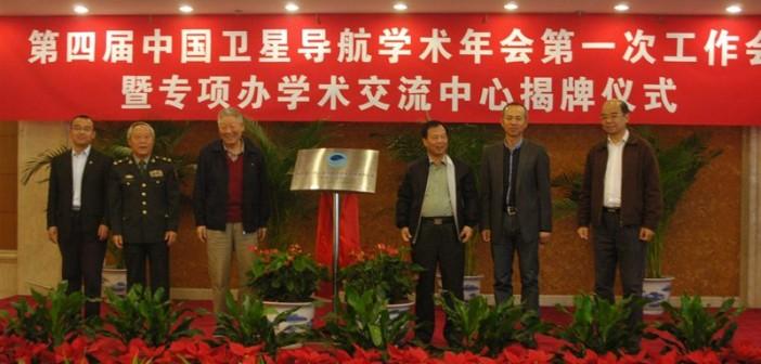 Otwarcie 4. Chińskiej Konferencji Nawigacji Satelitarnej / Credits:Beidou