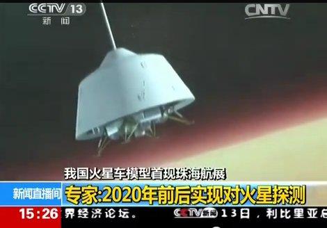 Lądowanie chińskiego łązika na Marsie / Credits - CCTV