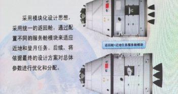 Chiny przetestują następcę Shenzhou