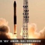 Kadr z przekazu TV ze startu rakiety KZ-1A - 31.08.2019 / Credits - CCTV