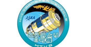 Logo misji HTV-8 / Credits - JAXA