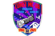 Logo misji Sojuz MS-18, nawiązujące do 60 rocznicy pierwszego lotu kosmicznego / Credits - Roskosmos